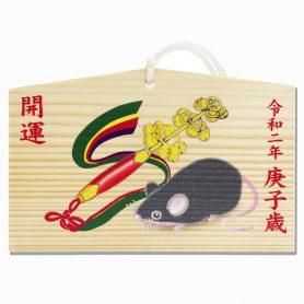 干支絵馬『庚子』No.3 イメージ