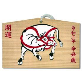 干支絵馬『辛丑』 イメージ